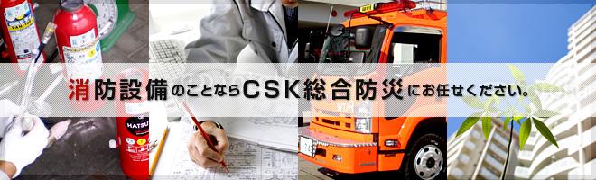 消防設備のことならCSK総合防災にお任せください